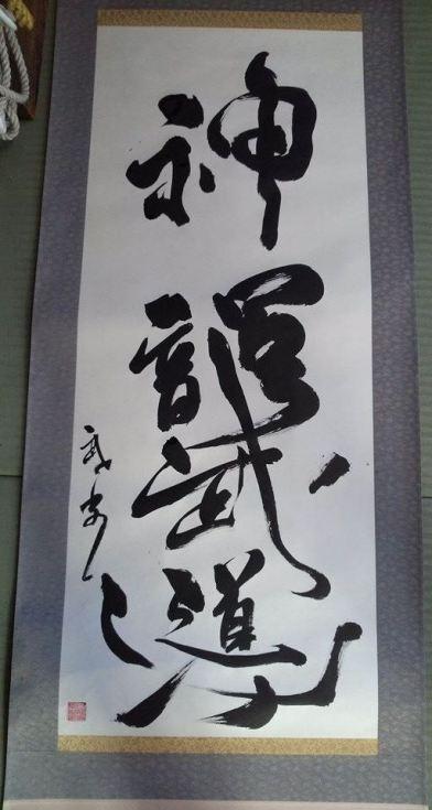ShinInBudo_Kanji