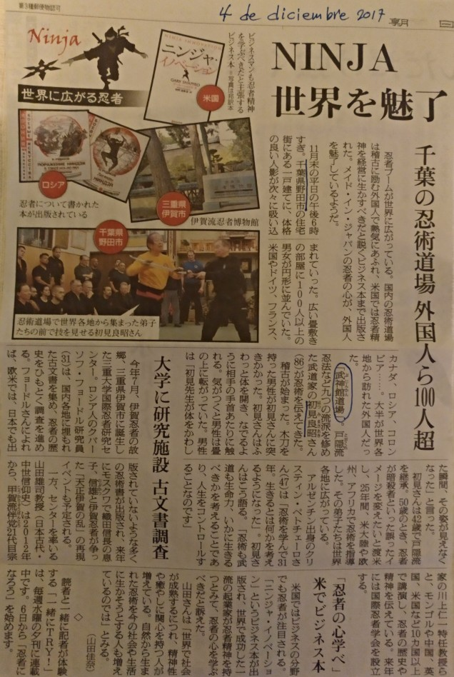 2017.12.04_Asahi.Shimbun